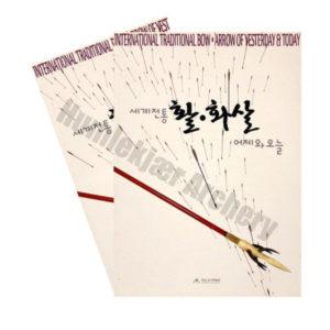 Kaya Book On International Traditional Bow & Arrow-0